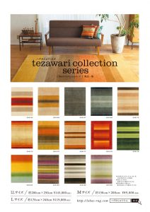 tezawari_COLLECTIONƒVƒŠ[ƒX?